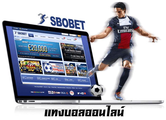 แทงบอลออนไลน์กับ sbobet ทำให้คุณรวยได้แบบง่ายๆ